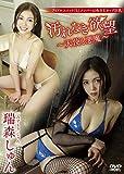 瑞森しゅん 汚れなき欲望~天使と悪魔~ [DVD]