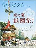 京の夏 祇園祭! (らくたび文庫) 画像