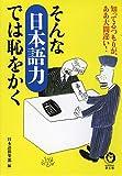 そんな「日本語力」では恥をかく 知ってるつもりが、ああ大間違い! (KAWADE夢文庫)