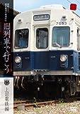 旧列車で行こう-上田電鉄編-昭和ロマン 宮沢賢治の鉄道紀行 [DVD]