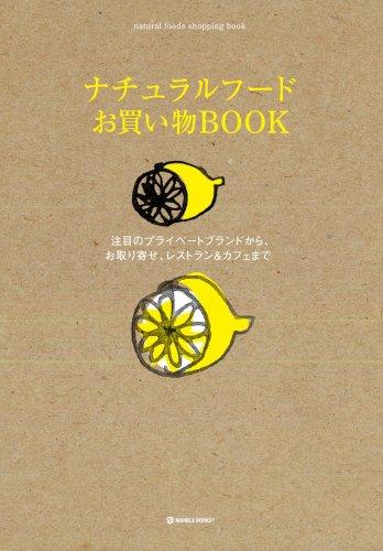ナチュラルフードお買い物BOOK―注目のプライベートブランドから、お取り寄せ、レストラン&カフェまで (MARBLE BOOKS)の詳細を見る
