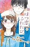 はつ恋、ふたたび。 プチデザ(11) (デザートコミックス)
