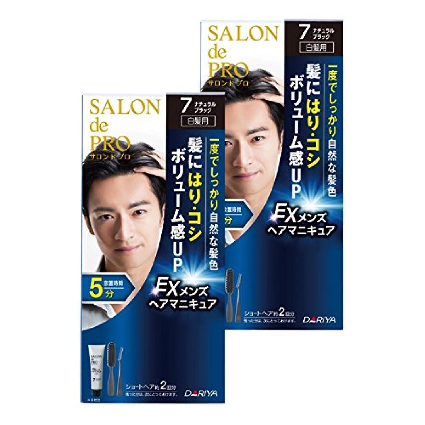 銅赤下線【まとめ買い】サロンドプロEXメンズヘアマニキュア7 ナチュラルブラウン×2個