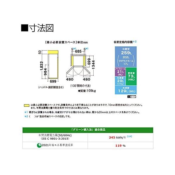 シャープ メガフリーザー 冷蔵庫 502L ピ...の紹介画像8