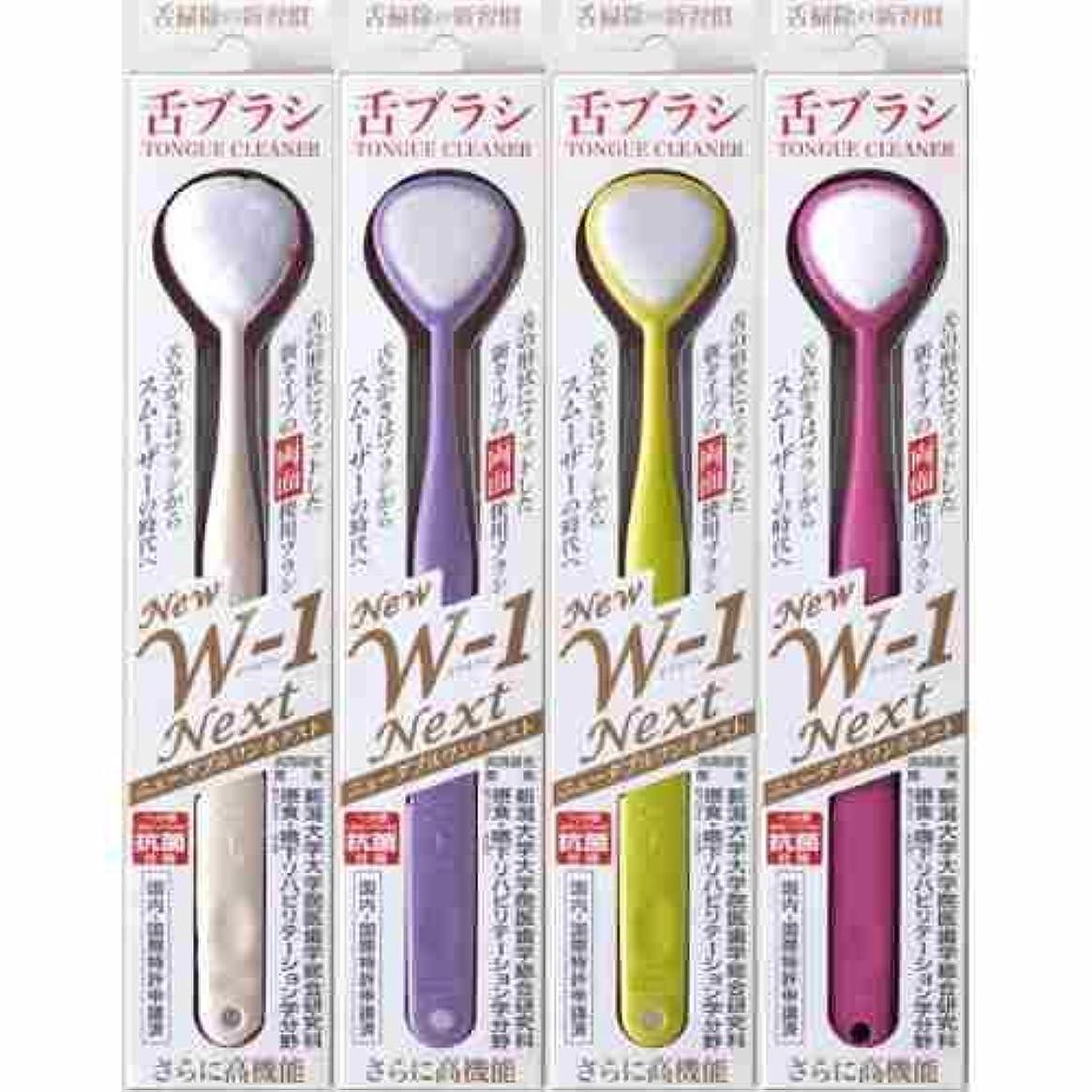 契約した消化器大胆な舌ブラシ New W-1 NEXT アソート4本セット