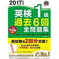 2017年度版 英検1級 過去6回全問題集 (旺文社英検書)