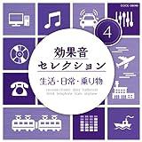 効果音セレクション (4)生活・日常・乗り物 画像