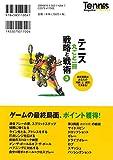 テニス丸ごと一冊 戦略と戦術〈3〉 ゲームの最終局面、ポイント獲得! (Tennis Magazine extra) 画像