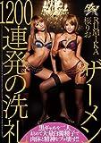 ザーメン1200連発の洗礼 RUMIKA 桜りお [DVD]