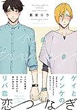 恋つなぎ【限定ペーパー付】 (F-BOOK comics)
