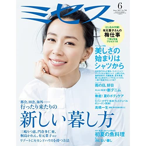 ミセス 2017年 6月号 (雑誌)