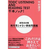 TOEIC LISTENING AND READING TEST千本ノック! 新形式対策 絶対落とせない鉄板問題編 (祥伝社黄金文庫)