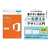 Microsoft Office Home and Business 2016 |カード版+見やすい資料のデザイン 書籍セット