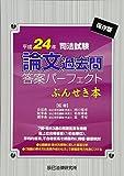 司法試験論文過去問答案パーフェクトぶんせき本〈平成24年〉