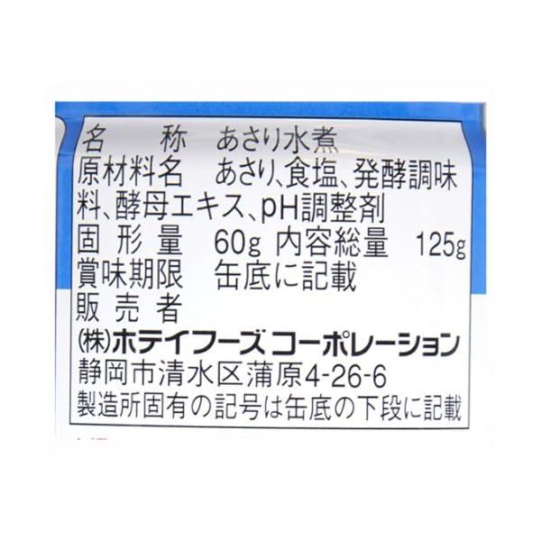 ホテイ あさり水煮化学調味料不使用 125g×12個の紹介画像2
