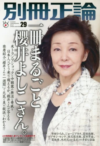 一冊まるごと櫻井よしこさん。 (別冊正論29)