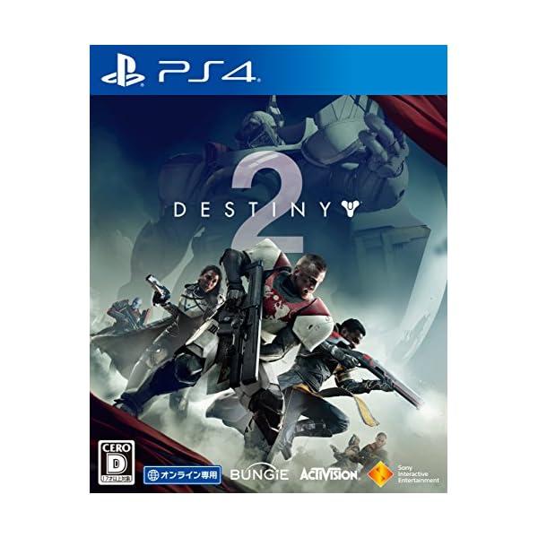 【PS4】Destiny 2 【Amazon.c...の商品画像