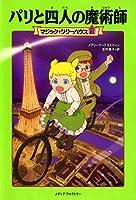マジック・ツリーハウス 第21巻パリと四人の魔術師 (マジック・ツリーハウス 21)