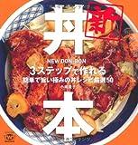 新丼本 (TWJ books)