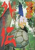 すごいよ!! マサルさん セクシーコマンドー外伝 2 (集英社文庫―コミック版)