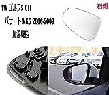 (ベンマロ)BENMALL VW ゴルフ5 GTI パサート MK5 2006-2009 加温機能 アウターミラー ガラス 右側 P411-R
