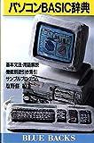 パソコンBASIC辞典 (ブルーバックス)
