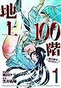 地上100階~脱出確率0.0001 ~ 1巻 (LINEコミックス)