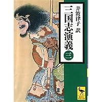 三国志演義 (三) (講談社学術文庫)