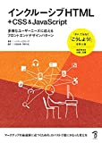 インクルーシブHTML+CSS & JavaScript 多様なユーザーニーズに応えるフロントエンドデザインパターン