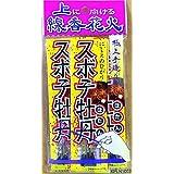 線香花火 スボ手牡丹 No.100