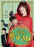 逆転!赤ずきん DVD-BOX1[DVD]