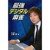 最強デジタル麻雀 (マイコミ麻雀BOOKS)