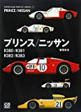 プリンス/ニッサン―R380/R381/R382/R383 (スポーツカープロファイルシリーズ)