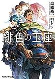 緋色の玉座 (角川スニーカー文庫)