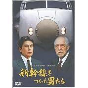 新幹線をつくった男たち [DVD]