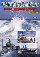 世界の艦船増刊 写真集・海上自衛隊平成22年度遠洋航海 2011年 02月号 [雑誌]