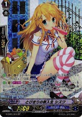 ヴァンガードG/歌姫の学園/G-CB01/S10 とびきりの新入生 シズク SP