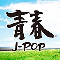 青春J-POP
