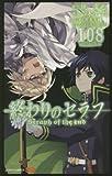 終わりのセラフ TVアニメ公式ファンブック 108─HYAKUYA─ (ジャンプコミックス)