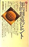 知的創造のヒント (講談社現代新書 490)