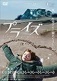 プライズ ~秘密と嘘がくれたもの~[DVD]