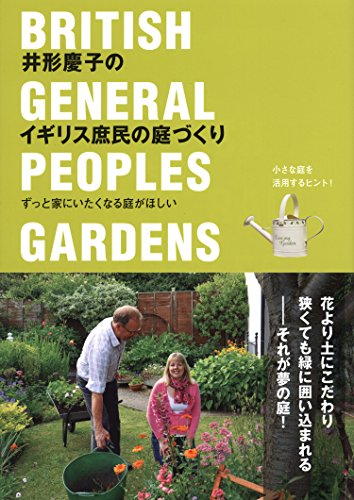 井形慶子のイギリス庶民の庭づくり
