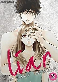 liar : 2 (ジュールコミックス)