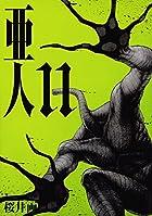 亜人 第11巻