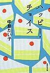 ハッピー・チョイス (集英社文庫)