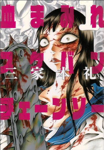 血まみれスケバンチェーンソー 1 (ビームコミックス)の詳細を見る