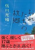 佐川光晴『おれたちの故郷 (おれのおばさん)』の表紙画像