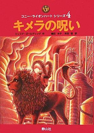 キメラの呪い (コニー・ライオンハートシリーズ)の詳細を見る