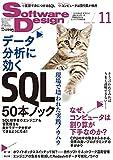 ソフトウェアデザイン 2017年 11 月号 [雑誌]