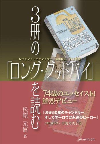 3冊の「ロング・グッドバイ」を読む―レイモンド・チャンドラー、清水俊二、村上春樹― (ソリックブックス)の詳細を見る
